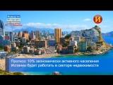 Еженедельный блок Новостей Испании (09 - 15.02.2015)  www.ispania.tv