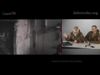 ДНР. Уничтожение киборгов в аэропорту.
