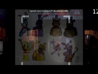 «Со стены мишка фрэди» под музыку 5 ночей с фредди - Five nights at Freddys . Picrolla