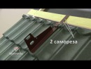 Монтаж снегозадержателей Метротайл Metrotile
