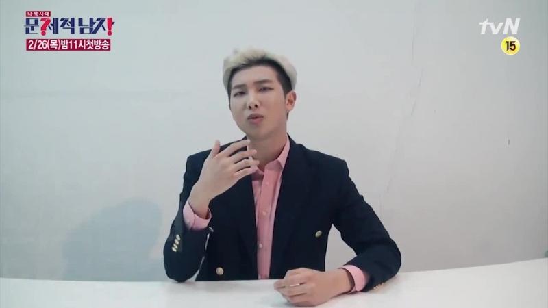 방탄 랩몬스터 tvN문제적남자영업하러왔습니다 뇌섹시대 문제적 남자 메이킹