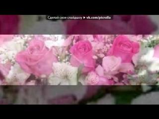 «ФотоСтатусы.рф» под музыку Vycka - Марічка-річка. Picrolla