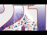 «)) 1212» под музыку ♥~♫~♥Faxo - С Днём Рождения,Наргиза♥~♫~♥. Picrolla