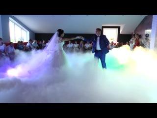 Важкий дим на перший весільний танець, романтика, любов, краса
