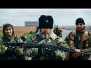 300 Спартанцев Новороссии - Песня