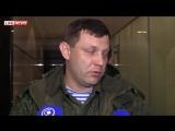 Захарченко: ДНР мобилизует до 100 тысяч человек за 10 дней
