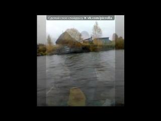«jfjh» под музыку Евгений Лучников - За рыбалку NEW2012 (муз. Е. Лучников, сл. Е. Лучников, Т. Графчикова). Picrolla
