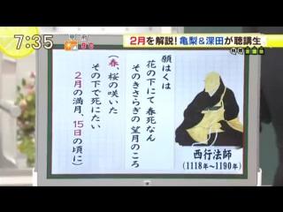 02/06 Good! Morning - Second Love Kame & Fukada LIVE