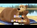 Маша и Медведь - Весна пришла Серия 7