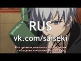 [Saiseki][русские субтитры]  13 серия Akame ga Kill! / Убийца Акаме!