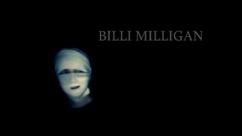Вся правда о Билли Миллигане