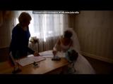 МЫ под музыку Юля Холод - Он предложил мне выйти за него замуж... Picrolla
