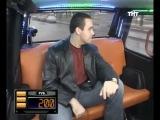 Такси на ТНТ   2008      830      выпуск    с   Александром     Невским