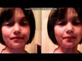 Webcam Toy под музыку ва-па-ду-ру-ду-ру-вап - би-бии-па-ди-ри-вау. Picrolla