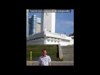 «Со стены друга» под музыку Капа и Картель - Город(про Самару). Picrolla