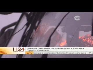 «Новости 24» в 12:30 на «РЕН ТВ» (12.12.2014)