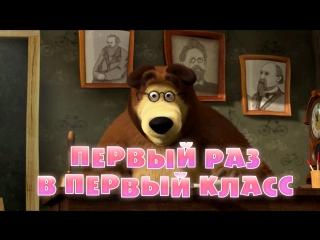 Маша и Медведь • Серия 11 - Первый раз в первый класс