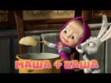 Маша и  Медведь • Серия 17 - Маша плюс каша