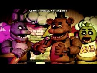 «С моей стены» под музыку 5 ночей с мишкой фреди. - Five hights at Freddys. Picrolla