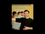 вечер встречи под музыку Эд Р.Э.Й. Родионов - Розовое платье