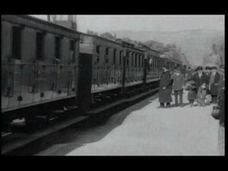 Прибытие поезда на вокзал города Ла-Сьота / L' Arrivée d'un train à la Ciotat (1895,документальный,Франция)