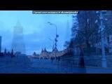 Светлана это для тебя  под музыку Карина Крит - Это Моя Москва (Radio Edit) . Picrolla