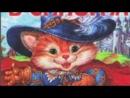 О сказке Кот в сапогах