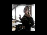 Со стены друга под музыку Интонация (In2Nation) feat. Sasha Santa - Лети. Picrolla