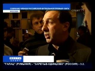 Вести спорт 2009. Футбол. В 2011 году чемпионат России станет «осенне-весенним»