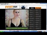 Рунетки.com