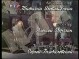 staroetv.su Финальные титры программы