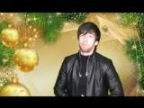 Шон Мс - Табрикоти солинави | Shon Mc - New Year's congratulation
