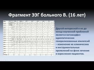 Эпилепсия у подростков и молодых взрослых1