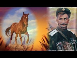 Казачья песня 'Я за коня готов отдать гармонь'