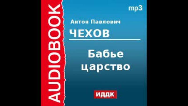 Чехов_Антон_Павлович_«Бабье_царство»