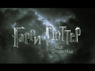 Большое Кино - Кто ты в Гарри Поттере? Гоблин!