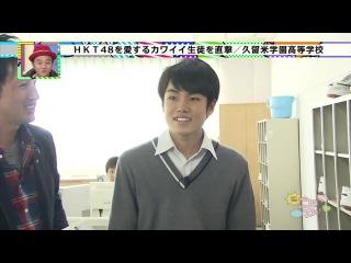 HKT48 no Goboten! ep31 от 10 января 2015 г.