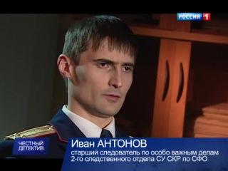 Честный детектив Пуговица как улика эфир 06 12 2014
