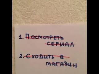 Мой распорядок дня (6 сек).mp4