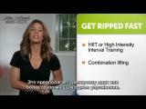 Джиллиан Майклс - Три фитнес метода для быстрой накачки мышц (русские субтитры)
