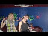 «Дааааааааа!» под музыку Клубные Миксы на Русских Исполнителей  - Трава у Дома (Vivi.Dj Remix). Picrolla