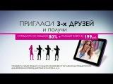 Получи планшет от Орифлейм всего за 199 рублей.