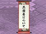 Samurai Sentai Shinkenger: Dandy Samurai Picture Scroll (3 of 12)