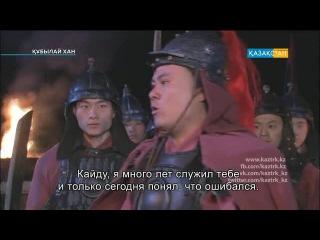 (Субтитры) (43 серия) Кубылай хан / Хубилай хан / Hu bi lie / Kublai Khan / 忽必烈传奇 / 建