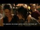 Анни и Ясмин русские субтитры - часть 26 из марта 2014