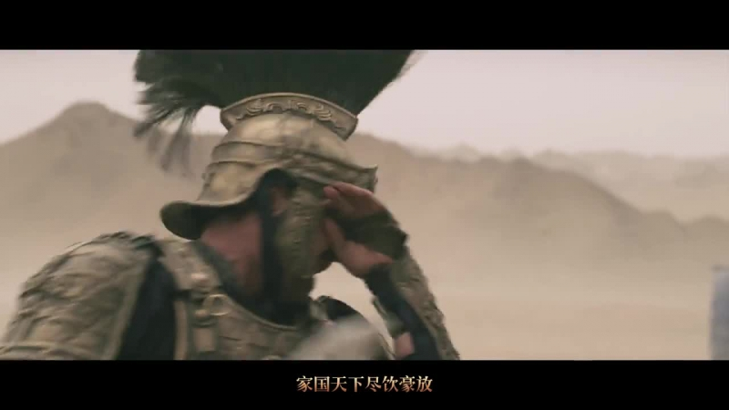 天將雄師 Dragon Blade 主題曲《大漠英雄》MV