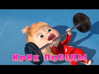 Маша и Медведь • Серия 47 - Крик Победы
