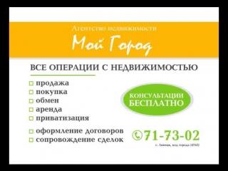 #АНМойГород #купитьквартиру #продатьквартиру #снятьквартиру
