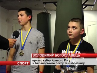 Вести спорт Кубок г. Кривой Рог
