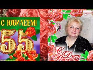 Поздравления мамы с 55 84